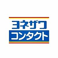 ヨネザワコンタクト 遠賀店
