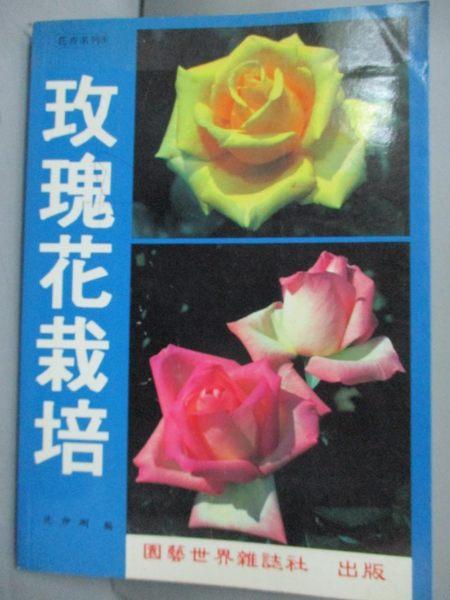 【書寶二手書T1/園藝_IMA】玫瑰花栽培_沈仲剛