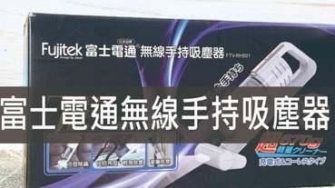 無線手持吸塵器推薦-富士電通無線手持吸塵器 FTV-RH501 除塵蟎 670g超輕量