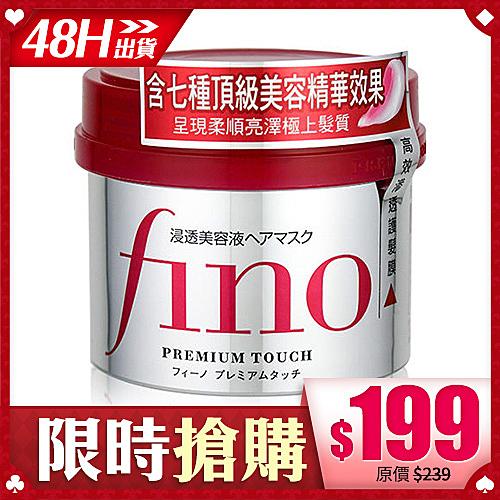 頂級美髮系列的FINO~n優惠商品限購2~