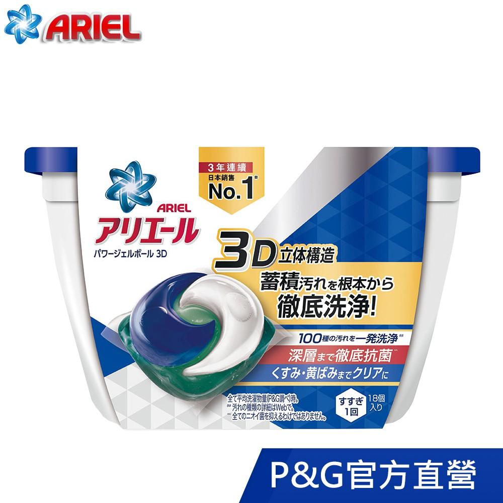 Ariel 日本進口三合一3D洗衣膠囊(洗衣球)18顆(盒) - 一般型(藍)/室內型(綠)