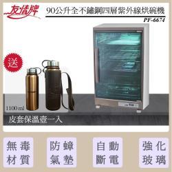 【買就送皮套保溫壺一入】友情牌 90公升全不鏽鋼四層紫外線烘碗機 PF-6674