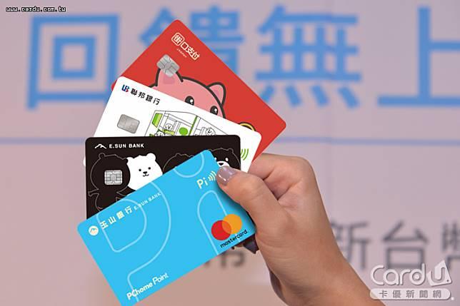 各大銀行高回饋信用卡決戰,無條件以玉山Pi拍錢包卡最強,有條件則是U Bear榮登冠軍(圖/卡優新聞網)
