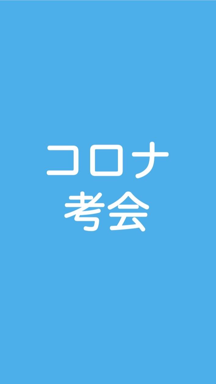 東京23区ーコロナ問題を考える会