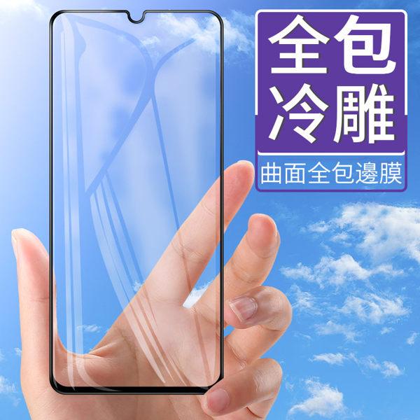 三星 Galaxy A40s A60 螢幕保護貼 防爆 保護膜 鋼化膜 滿版 全覆蓋 高清 曲面 玻璃貼