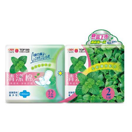 康乃馨清涼棉量多型衛生棉25.5cm X12片X2