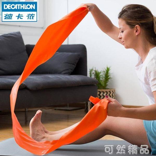 迪卡儂 彈力帶男女健身拉力阻力力量訓練瑜伽普拉提深蹲 GYPA