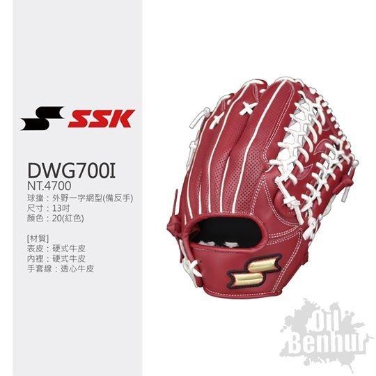 棒球世界【SSK】Oil Benhur硬式牛皮棒球手套 特價外野網 紅色- DWG700I-20