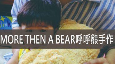 呼呼熊手作,兒童玩具推薦MORE THEN A BEAR安撫熊呼呼熊