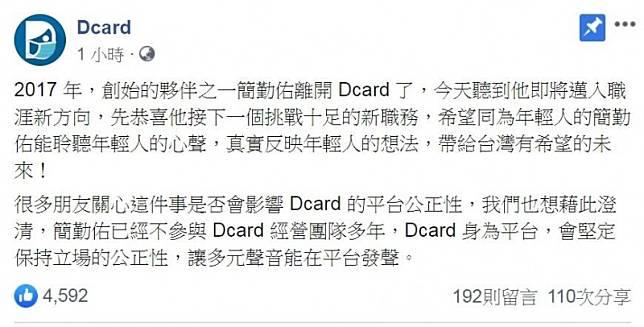 創辦人出任國民黨數位行銷科技長 Dcard急發聲明切割!