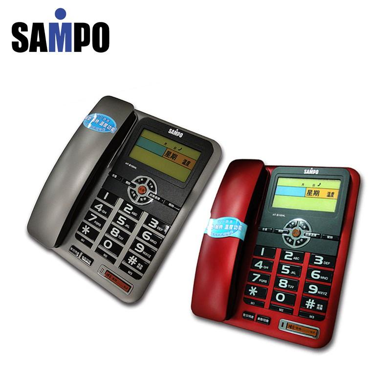 SAMPO 聲寶 來電顯示 中文報號 有線電話 電話 市內電話 室內電話 HT-B1004L 【24H出貨】