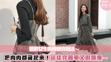 微胖女生的慵懶穿搭法~把肉肉都藏起來!這樣穿簡單又很顯瘦~