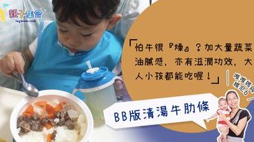 【專欄作家:唯唯媽與維尼B】BB版清湯牛肋條!大量蔬菜不怕「燥」,大人小孩都可以吃!