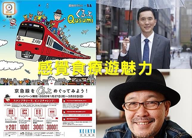 本日日本:《孤獨的美食家》×京急 感覺食療遊魅力(互聯網)