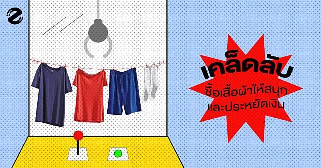 รวมเคล็ดลับการเลือกซื้อเสื้อผ้าให้สนุก และประหยัดเงิน !!!