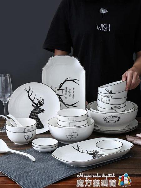 碗碟組合日式北歐ins餐具套裝家用4人盤碗碟陶瓷碗筷盤子簡約網紅吃飯碗 魔方數碼館HW