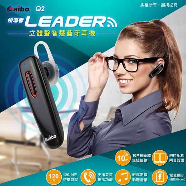 【Aibo授權】aibo 領導者 Q2 立體聲智慧藍牙耳機麥克風(V4.0) 台中 誠選良品
