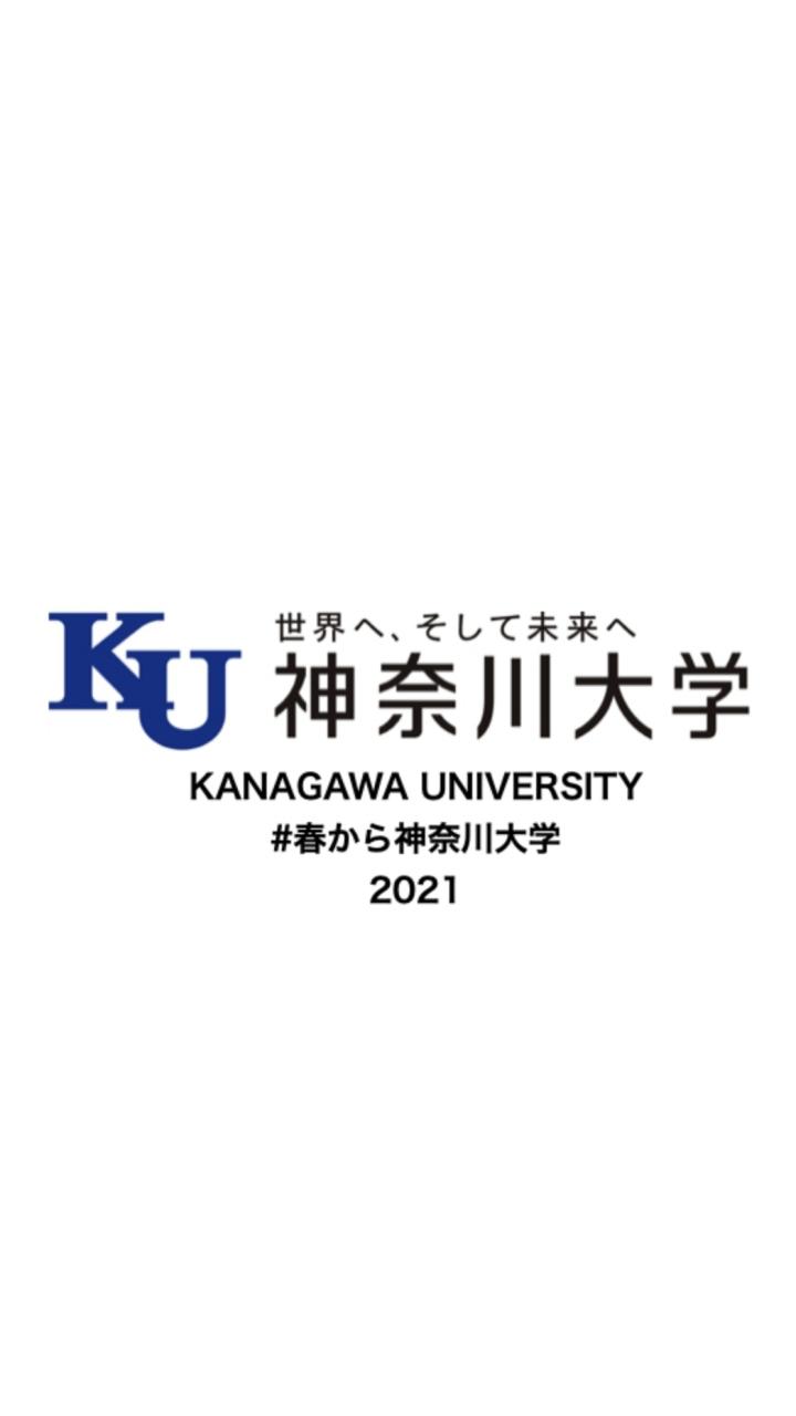 春から神奈川大学 【2021入学】