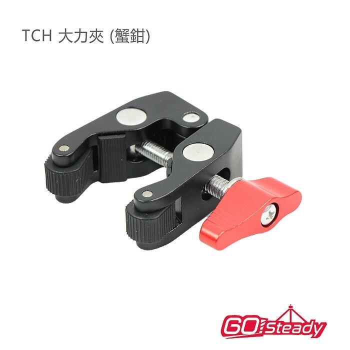 鋁合金材質製作 最大開口寬度41mm 延伸連接攝影配件 國際通用螺孔配置 品牌:Gosteady 名稱:TCH 大力夾(蟹鉗) 尺寸:6.5×5×2 (cm) 最大開口:4.1mm 重量:78g 材質