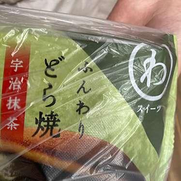 マルエツ 江戸川橋店のundefinedに実際訪問訪問したユーザーunknownさんが新しく投稿した新着口コミの写真