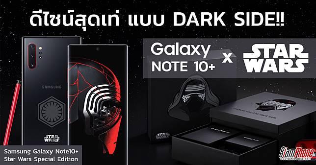 เปิดตัว Samsung Galaxy Note10+ Star Wars Special Edition โทนสีดำแดงสุดเท่