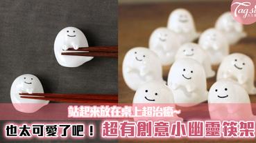 也太可愛了吧!日本超有創意「小幽靈筷架」推出!站起來放在桌上超治癒~