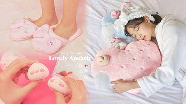 Kakao Friends「Lovely Apeach系列」推出秋冬新品,抱枕、浴袍、拖鞋到髮帶通通有,超萌Apeach美妝蛋必收!