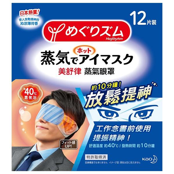 美舒律蒸氣眼罩沁涼薄荷香12片裝 【康是美】