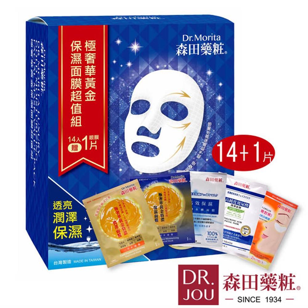 森田藥粧 極奢華黃金保濕面膜超值組14片+1片組(效期2020.12月後)