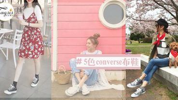 人生必有的一對鞋款!5色converse經典布鞋,夏日「最強」輕便穿搭〜