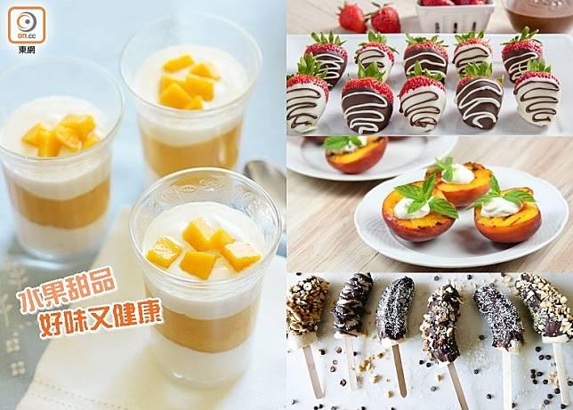 利用水果的天然甜味來代替糖炮甜品,就不怕愈吃愈肥。(互聯網)