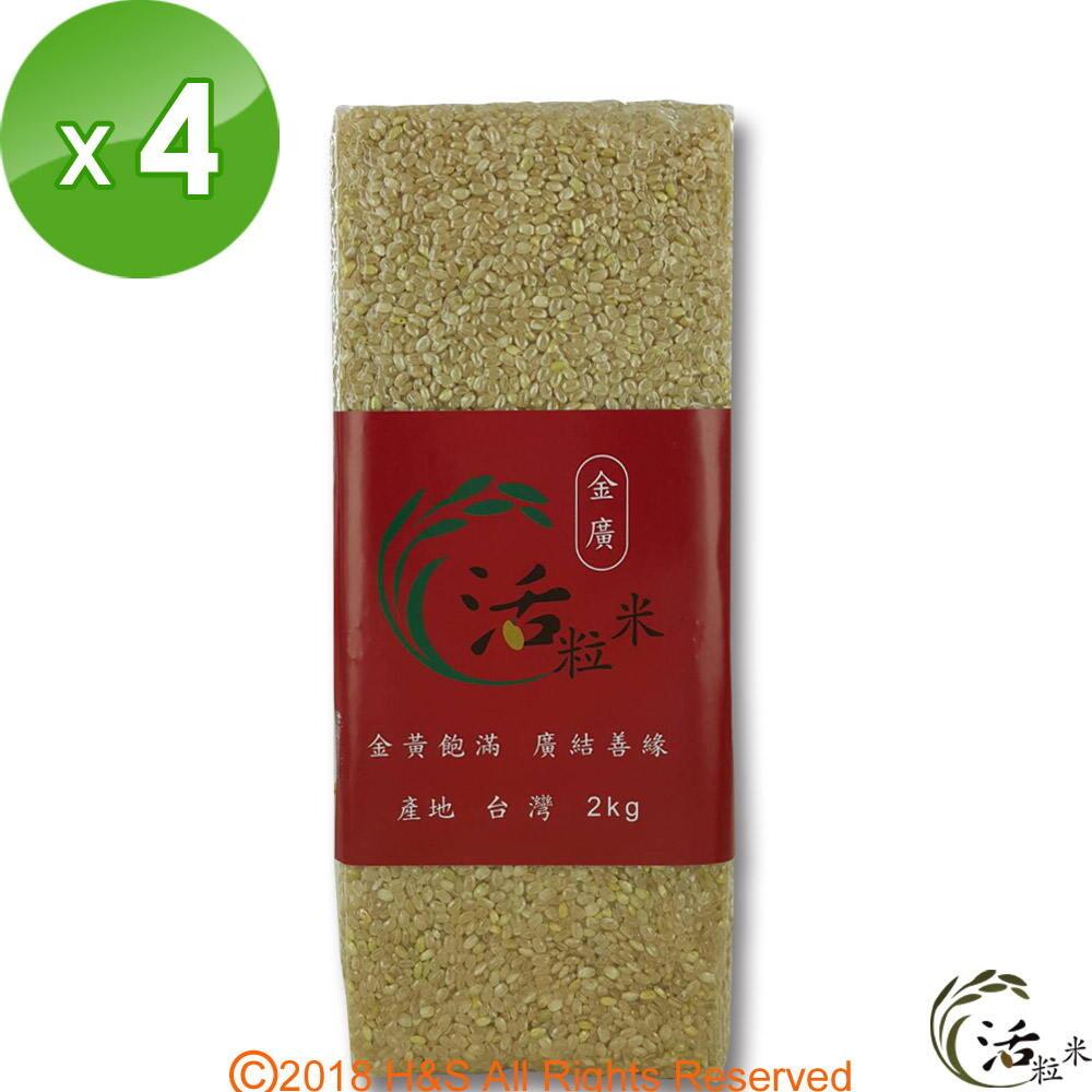 ◤金廣農場◢活粒糙米2公斤