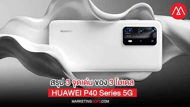 สรุป 3 จุดเด่นของ 3 โมเดล HUAWEI P40 Series 5G สุดยอดสมาร์ทโฟนพรีเมียมแห่งยุค ตอบโจทย์ทุกการใช้งานในทุกสถานการณ์