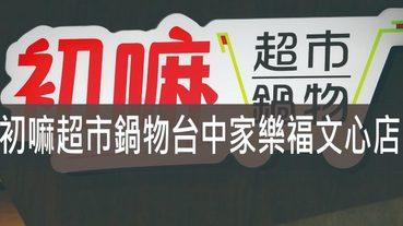 初嘛超市鍋物台中家樂福文心店,台中火鍋超市8月新開幕想吃什麼就拿什麼自由搭配