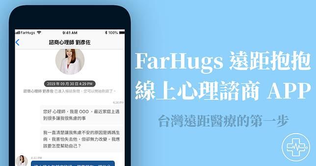 FarHugs 遠距抱抱,醫療版 Airbnb、Uber,台灣團隊打造線上心理諮商 App