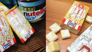 森永牛奶糖又來放火囉~期間限定爆米花口味,到底口感如何呢?