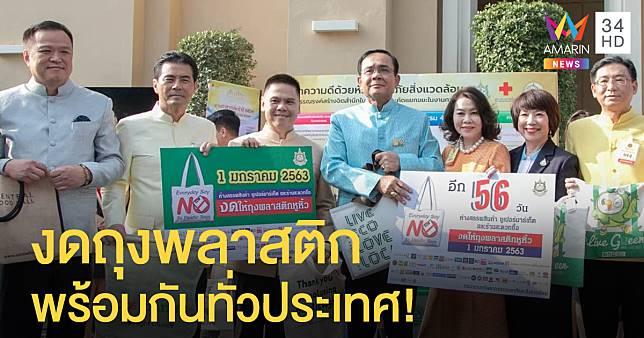 ดีเดย์ 1 ม.ค.63! กรมส่งเสริมคุณภาพสิ่งแวดล้อมชวนคนไทย 'งดใช้ถุงพลาสติก'