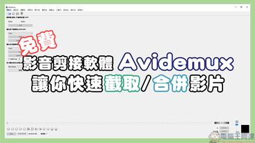 免費影音剪輯軟體Avidemux,讓你簡單快速擷取/合併影片