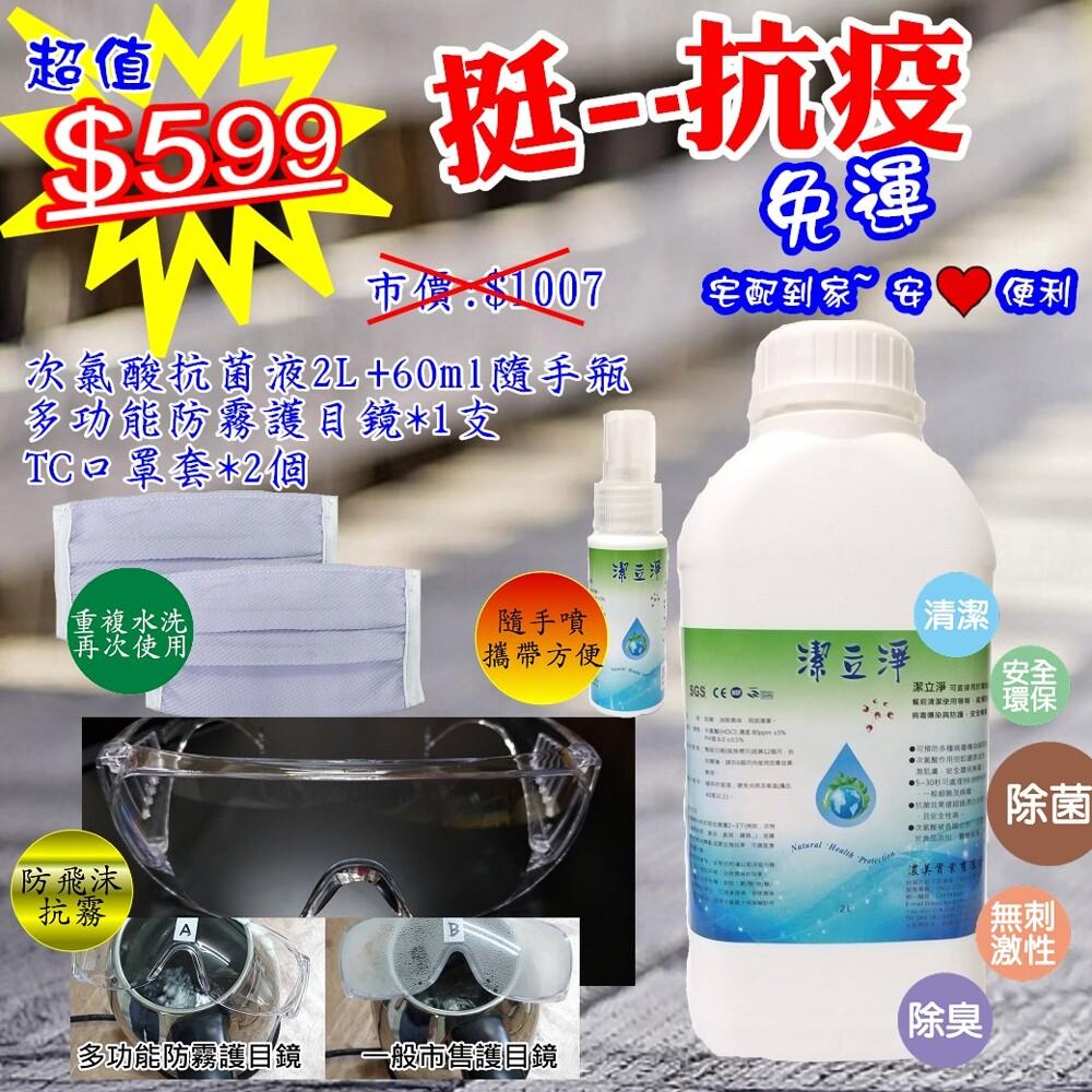 次氯酸抗菌液80ppm,環境清潔就這一瓶 個人:包包/兒童玩具/桌椅 廚房/浴室:食器/冰箱/廚具/餐具/馬桶/洗手台 辦公室/營業場所:電話/滑鼠/鍵盤/空調/環境消毒 無需稀釋,可直接對需消毒物品