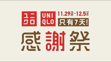 UNIQLO 感謝祭 優惠開跑!善加利用 UNIQLO 比價神器挑選最超值商品!