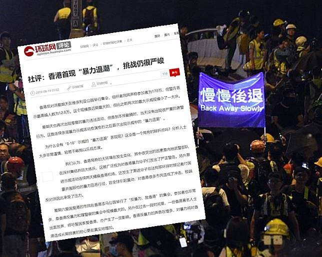 小圖:社評以「香港首現『暴力退潮』,挑戰仍很嚴峻」為題。網上截圖