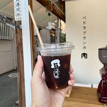 喫茶店 ペドラブランカのundefinedに実際訪問訪問したユーザーunknownさんが新しく投稿した新着口コミの写真