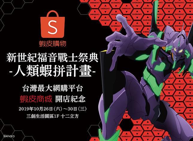 史上最大《新世紀福音戦士》祭典10/26起在台北三創:期間限定商品、動畫原稿、動畫場景拍照牆