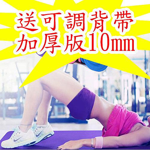 送可調背帶+加厚版10mm 瑜珈墊/瑜伽墊運動墊 瑜伽墊 遊戲墊 地墊 爬行墊 運動墊 防滑墊野餐墊