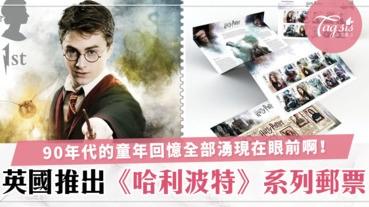 【哈利迷請注意!】英國推出《哈利波特》系列郵票,主要角色通通印在郵票上,超有電影感!