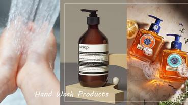 勤洗手除菌率高達90%!5款「抗菌保濕」洗手乳推薦,清潔力高、不傷手,草本香氣超療癒