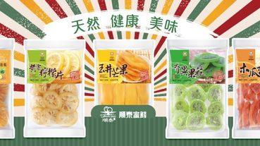 【彰化知名伴手禮-順泰蜜餞】蜜餞珍珠奶茶李和芒果乾超好吃!!