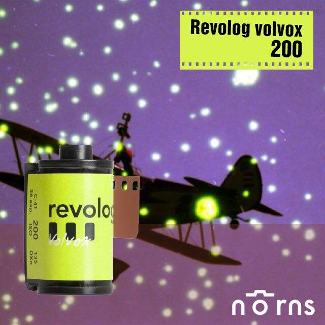 Norns Revolog volvox 綠點特效 200度 膠卷底片 【135mm 負片】Norns 底片相機 fm2 lomo 好窩生活節