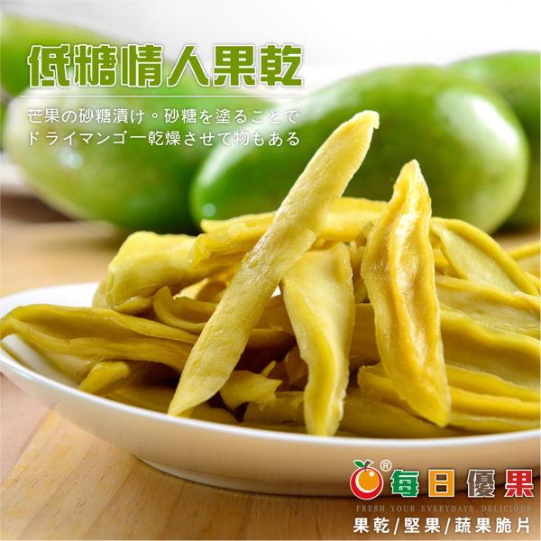 *嚴選台灣土芒果青,循古法精製,酸甜好滋味!