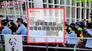 日本電視台現場報道機場狀況
